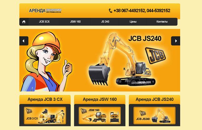 Аренда строительной спецтехники JCB Киев | Услуги и аренда строительной спец техники JCB: экскаваторы, погрузчики, гидромолот, гидробур
