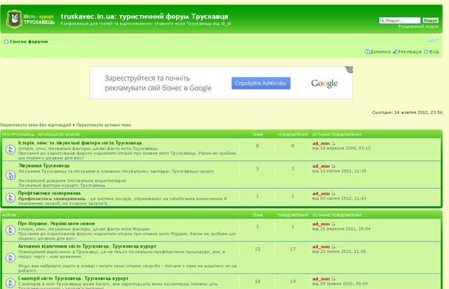 truskavec.in.ua на курорті Трускавець - це некомерційний інформаційний центр щодо путівок, відпочинку, лікування, дозвілля, екскурсій у місті Трускавець та всій Західній Україні